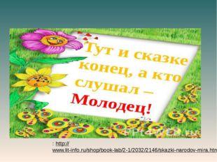 :http://www.lit-info.ru/shop/book-lab/2-1/2032/2146/skazki-narodov-mira.htm
