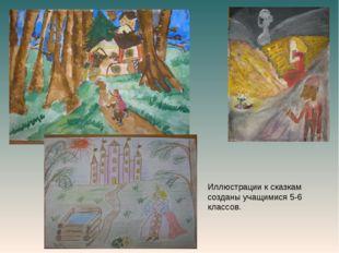 Иллюстрации к сказкам созданы учащимися 5-6 классов.
