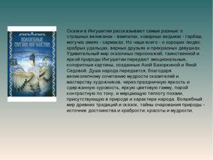 Сказки в Ингушетии рассказывают самые разные: о страшных великанах - вампала