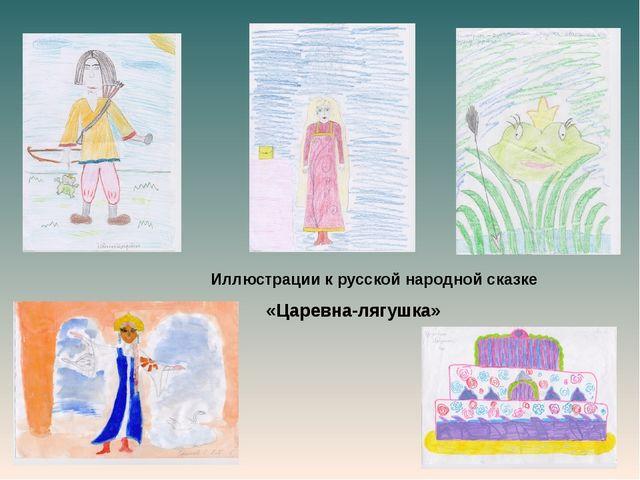 Иллюстрации к русской народной сказке «Царевна-лягушка»