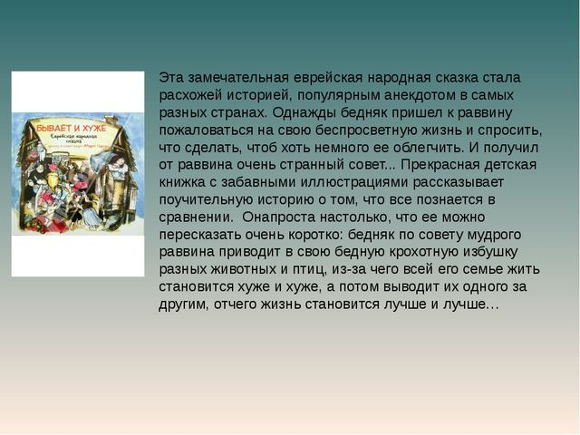Эта замечательная еврейская народная сказка стала расхожей историей, популяр...