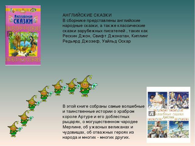 АНГЛИЙСКИЕ СКАЗКИ В сборнике представлены английские народные сказки, а такж...