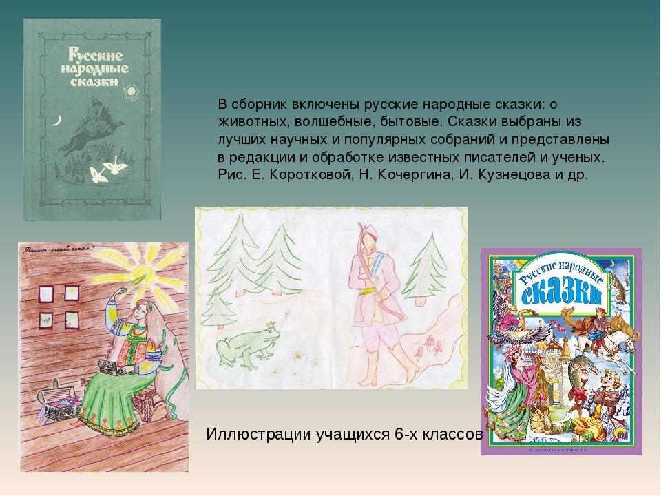 В сборник включены русские народные сказки: о животных, волшебные, бытовые....
