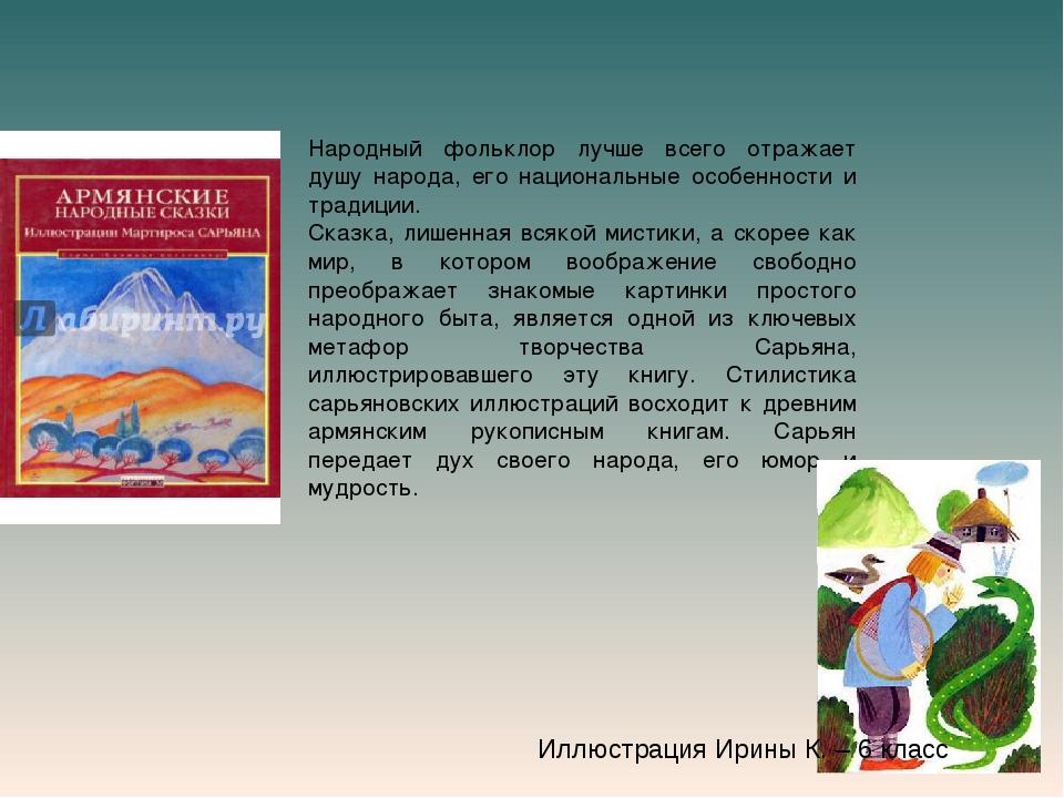Народный фольклор лучше всего отражает душу народа, его национальные особенн...