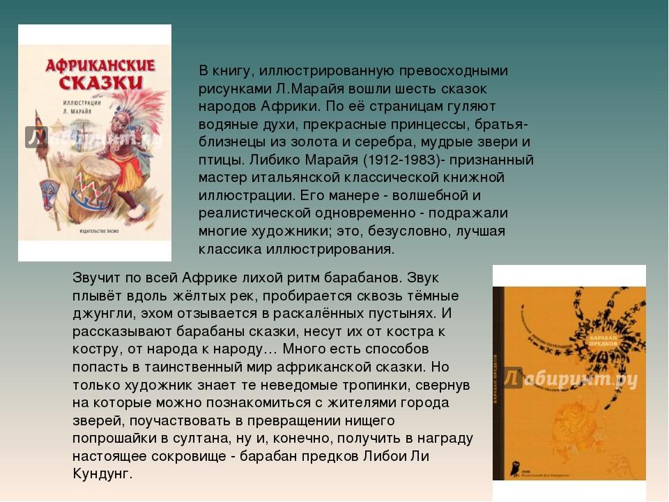 В книгу, иллюстрированную превосходными рисунками Л.Марайя вошли шесть сказок...