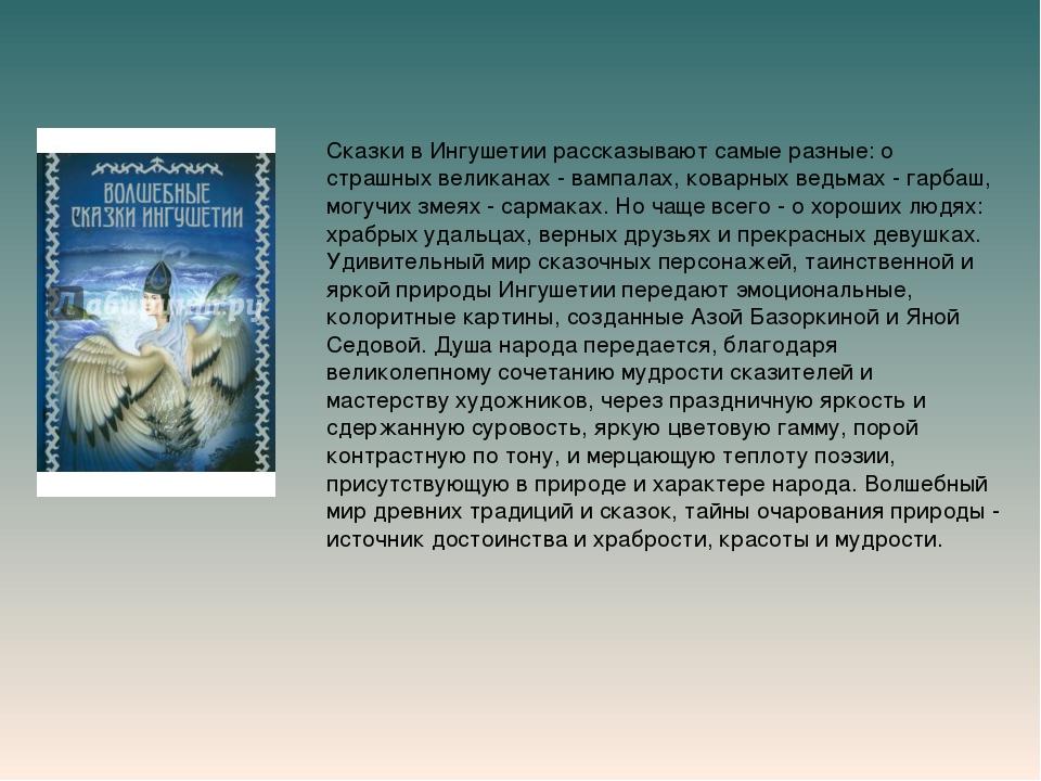 Сказки в Ингушетии рассказывают самые разные: о страшных великанах - вампала...