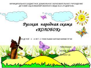 Русская народная сказка «КОЛОБОК» МУНИЦИПАЛЬНОЕ БЮДЖЕТНОЕ ДОШКОЛЬНОЕ ОБРАЗОВ