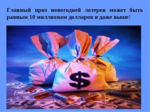 Главный приз новогодней лотереи может быть равным 10 миллионам долларов и даж