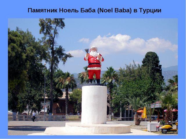 Памятник Ноель Баба (Noel Baba) в Турции