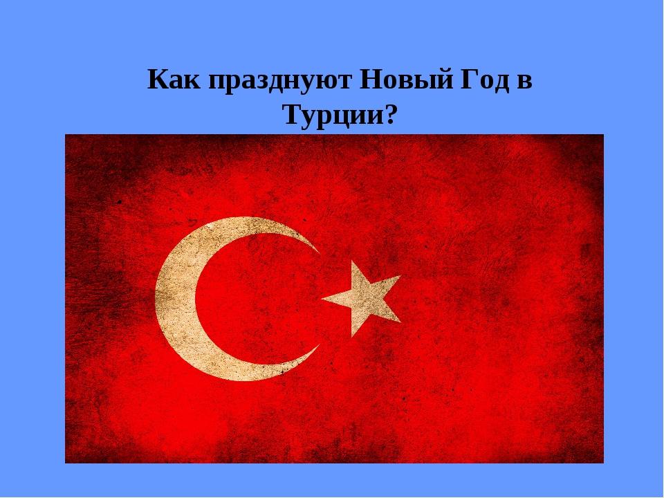 Как празднуют Новый Год в Турции?