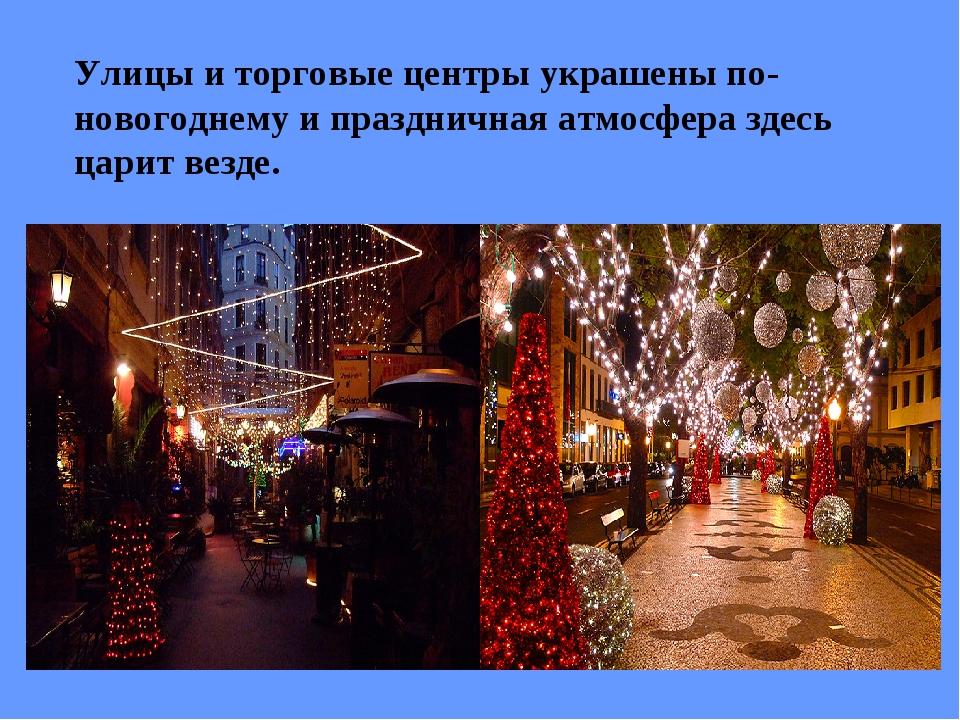 Улицы и торговые центры украшены по-новогоднему и праздничная атмосфера здесь...