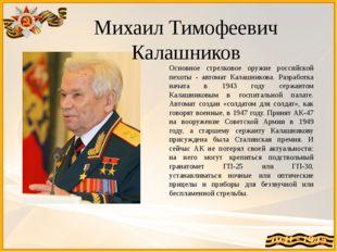 Основное стрелковое оружие российской пехоты - автомат Калашникова. Разработк