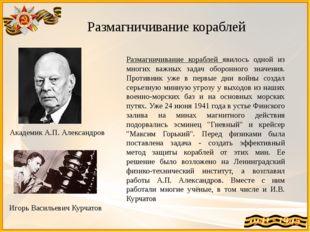 Академик А.П. Александров Размагничивание кораблей явилось одной из многих ва