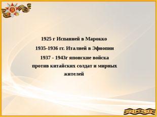 1925 г Испанией в Марокко 1935-1936 гг. Италией в Эфиопии 1937 - 1943г японск