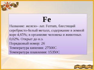 Fe Название: железо– лат. Ferrum, блестящий серебристо-белый металл, содержан