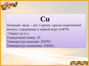 Cu Название: медь – лат. Сuprum, красно-коричневый металл, содержание в земно
