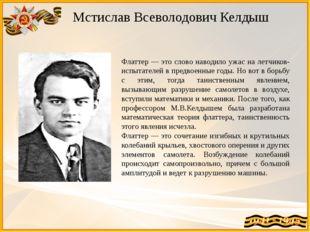 Мстислав Всеволодович Келдыш Флаттер — это слово наводило ужас на летчиков-ис