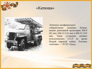 «Катюша» «Катюша»-неофициальное собирательное название боевых машин реактивно