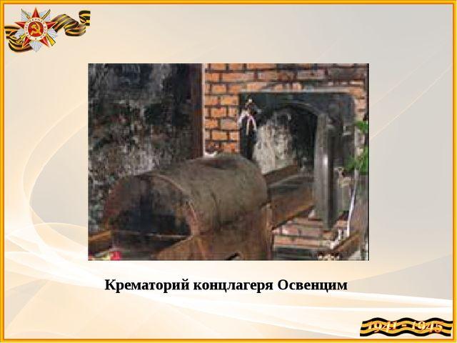 Крематорий концлагеря Освенцим