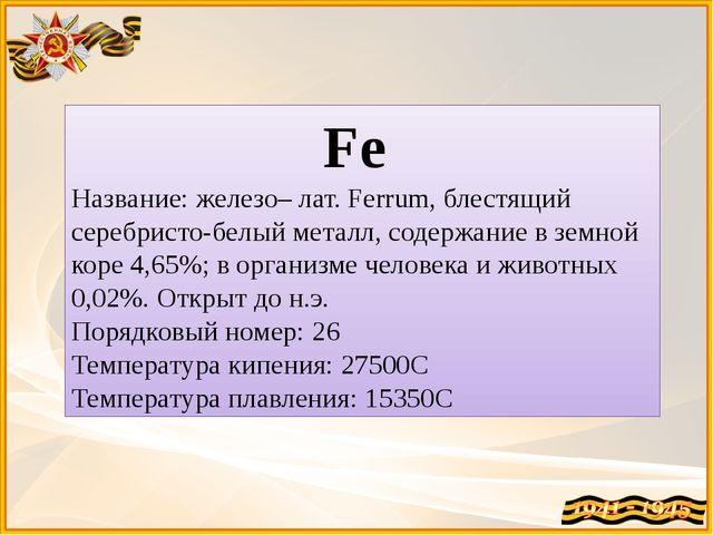 Fe Название: железо– лат. Ferrum, блестящий серебристо-белый металл, содержан...
