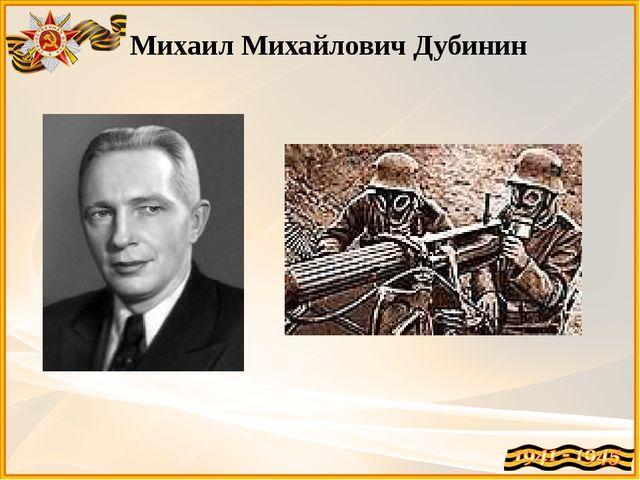 Михаил Михайлович Дубинин