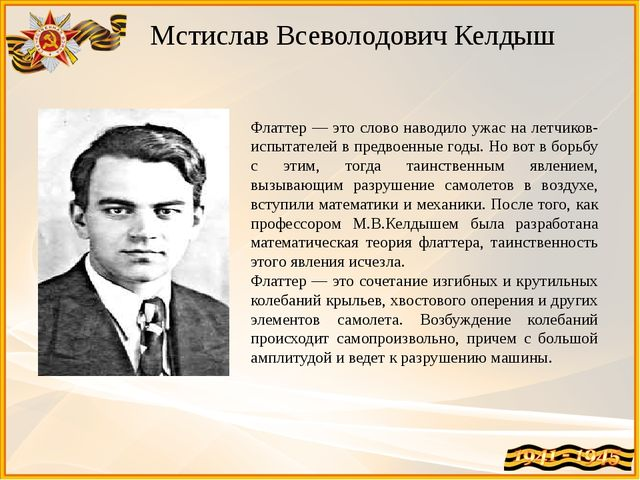 Мстислав Всеволодович Келдыш Флаттер — это слово наводило ужас на летчиков-ис...