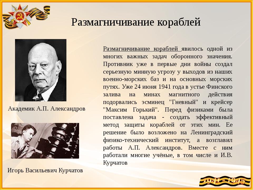 Академик А.П. Александров Размагничивание кораблей явилось одной из многих ва...