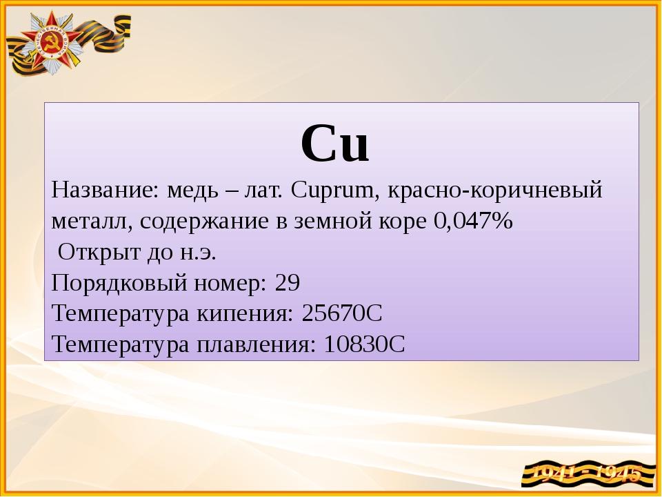 Cu Название: медь – лат. Сuprum, красно-коричневый металл, содержание в земно...