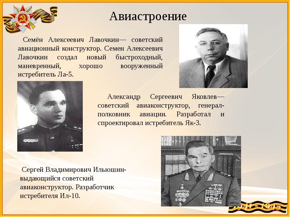 Авиастроение Семён Алексеевич Лавочкин— советский авиационный конструктор. Се...