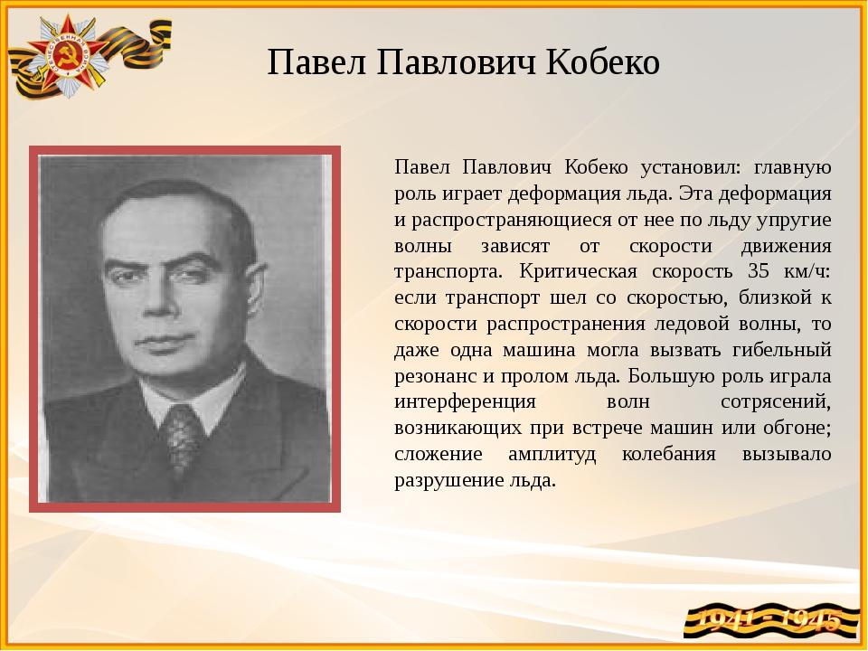 Павел Павлович Кобеко установил: главную роль играет деформация льда. Эта деф...