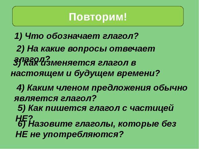 1) Что обозначает глагол?  1) Что обозначает глагол?
