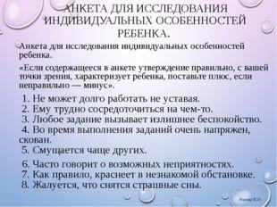 АНКЕТА ДЛЯИССЛЕДОВАНИЯ ИНДИВИДУАЛЬНЫХ ОСОБЕННОСТЕЙ РЕБЕНКА. Анкета дляиссле