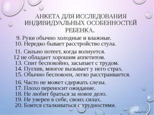 АНКЕТА ДЛЯИССЛЕДОВАНИЯ ИНДИВИДУАЛЬНЫХ ОСОБЕННОСТЕЙ РЕБЕНКА. 9. Руки обычно