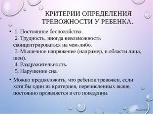 КРИТЕРИИ ОПРЕДЕЛЕНИЯ ТРЕВОЖНОСТИ УРЕБЕНКА. 1. Постоянное беспокойство. 2. Т
