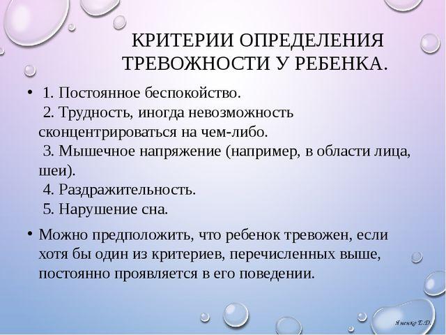 КРИТЕРИИ ОПРЕДЕЛЕНИЯ ТРЕВОЖНОСТИ УРЕБЕНКА. 1. Постоянное беспокойство. 2. Т...