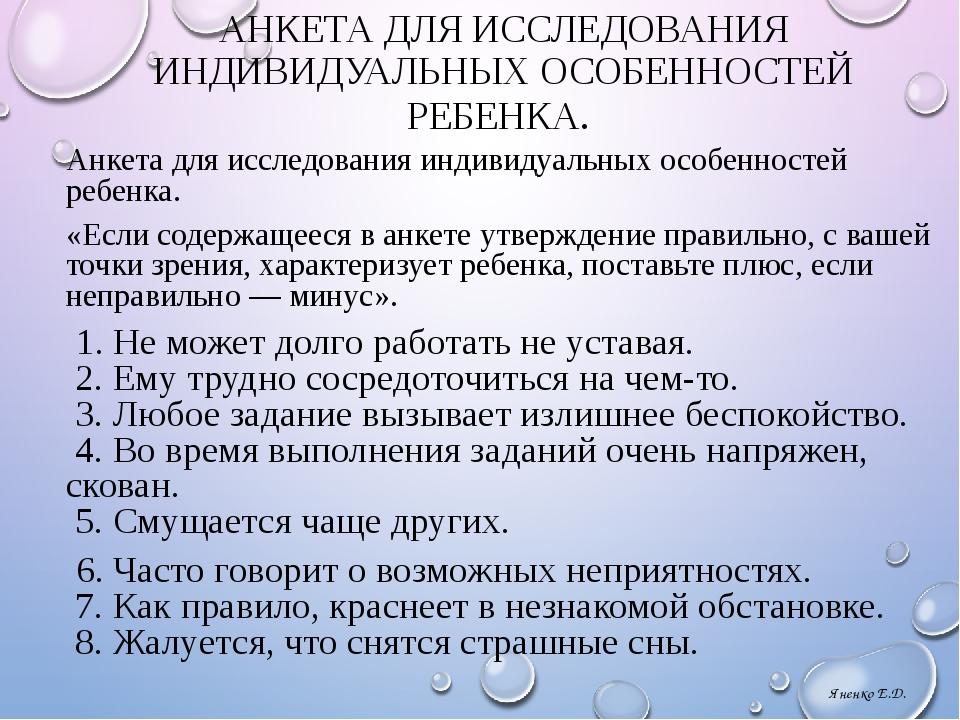АНКЕТА ДЛЯИССЛЕДОВАНИЯ ИНДИВИДУАЛЬНЫХ ОСОБЕННОСТЕЙ РЕБЕНКА. Анкета дляиссле...