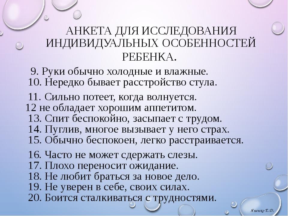 АНКЕТА ДЛЯИССЛЕДОВАНИЯ ИНДИВИДУАЛЬНЫХ ОСОБЕННОСТЕЙ РЕБЕНКА. 9. Руки обычно...