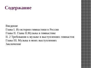 Содержание Введение Глава I. Из истории гимнастики в России Глава II. Глава I