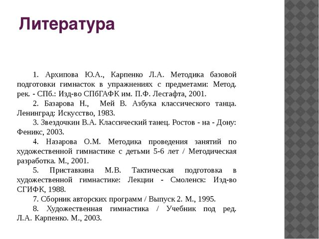 Литература 1. Архипова Ю.А., Карпенко Л.А. Методика базовой подготовки гимнас...
