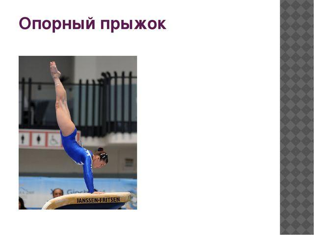 Опорный прыжок