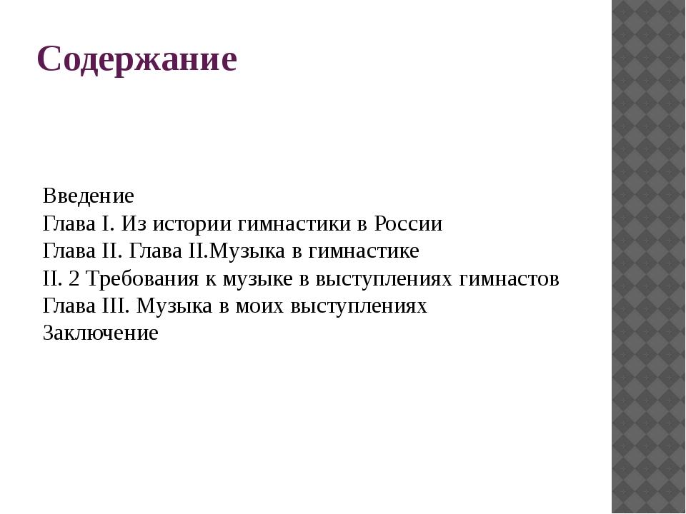 Содержание Введение Глава I. Из истории гимнастики в России Глава II. Глава I...