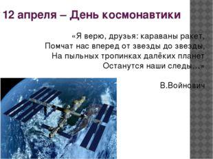 12 апреля – День космонавтики «Я верю, друзья: караваны ракет, Помчат нас впе