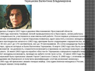 Терешкова Валентина Владимировна родилась 6 марта 1937 года в деревне Маслен