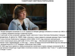 Савитская Светлана Евгеньевна Вторая женщина-космонавт в СССР. Первая из жен