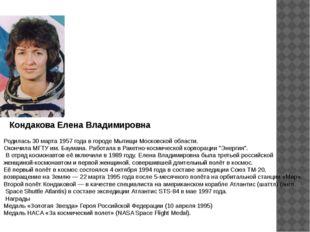 Кондакова Елена Владимировна Родилась 30 марта 1957 года в городе Мытищи Мос