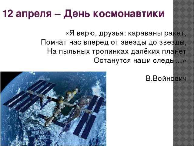 12 апреля – День космонавтики «Я верю, друзья: караваны ракет, Помчат нас впе...