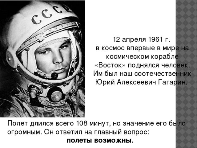 12 апреля 1961г. в космос впервые в мире на космическом корабле «Восток» под...