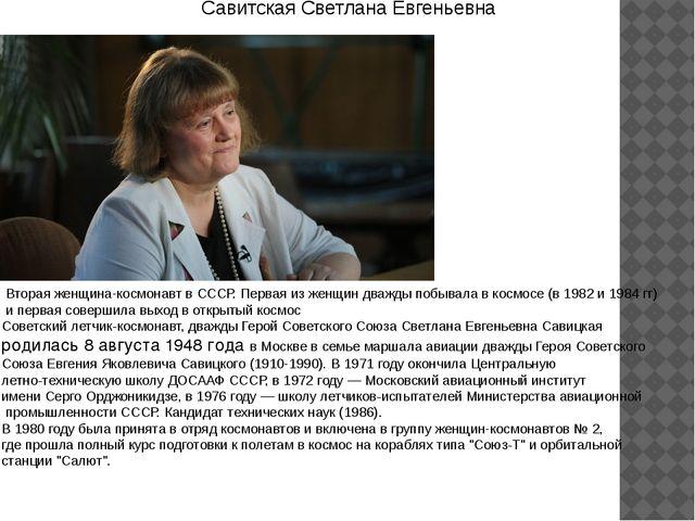 Савитская Светлана Евгеньевна Вторая женщина-космонавт в СССР. Первая из жен...