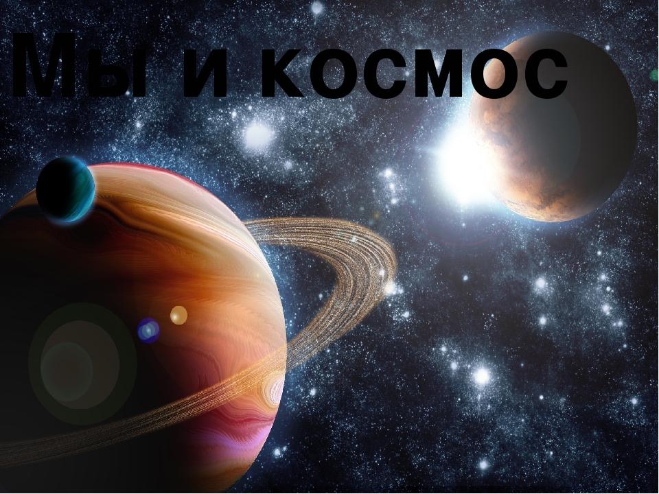 Мы и космос