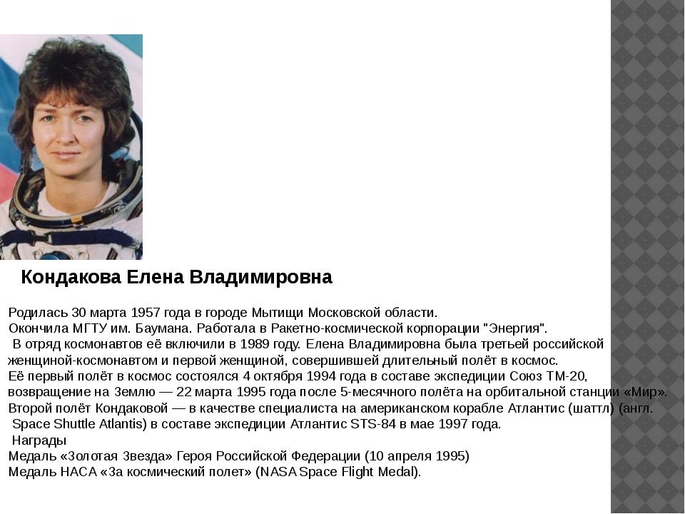Кондакова Елена Владимировна Родилась 30 марта 1957 года в городе Мытищи Мос...